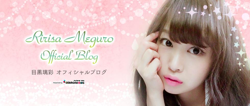 目黒璃彩|めぐろりりさ(タレント) official ブログ by ダイヤモンドブログ