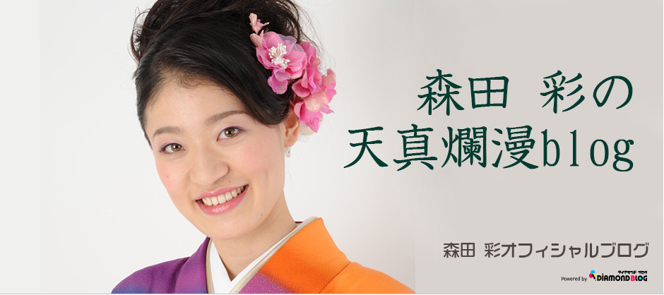 森田 彩(歌手・モデル)オフィシャルブログオープン! | 森田 彩|もりたあや(歌手・モデル) official ブログ by ダイヤモンドブログ