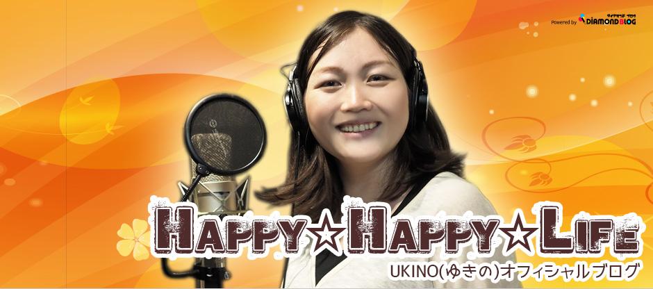 お仕事依頼 | UKINO|ゆきの(歌手) official ブログ by ダイヤモンドブログ