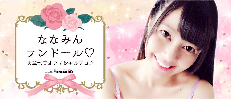 日記 | 天草七美|あまくさななみ(タレント) official ブログ by ダイヤモンドブログ