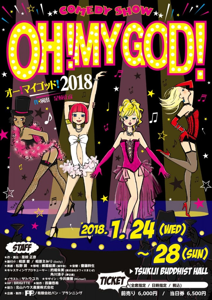 OH!MY GOD!2018  omote
